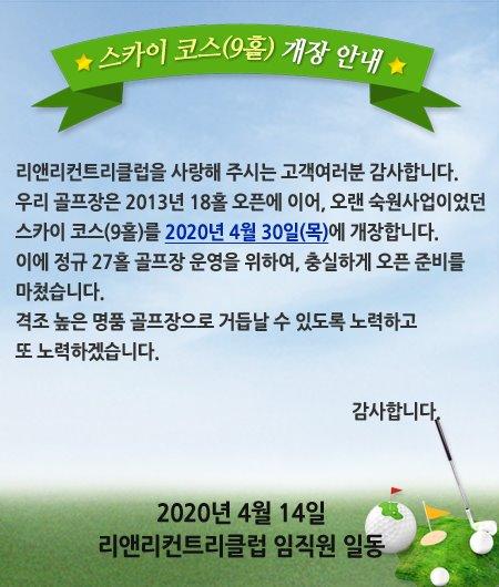 20200414_스카이개장안내_1.jpg